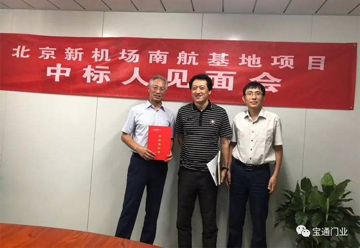 Good news, Shenyang Baotong Door Co.,Ltd Win the Bidding of the Beijing Daxing International China Southern Airlines Aircraft Maintenance System Project
