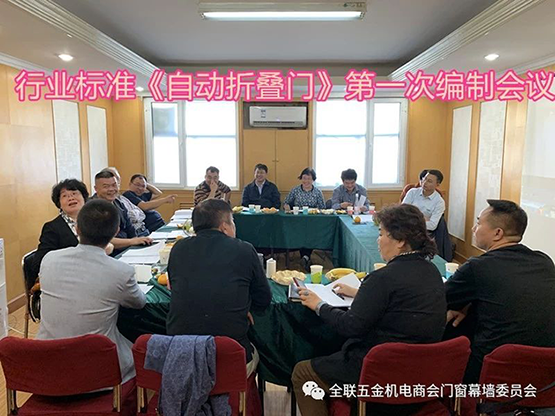 Shenyang Baotong Door Co., Ltd. attended the《Auto Folding Door》Industry Standard Compilation Meeting, held in Beijing