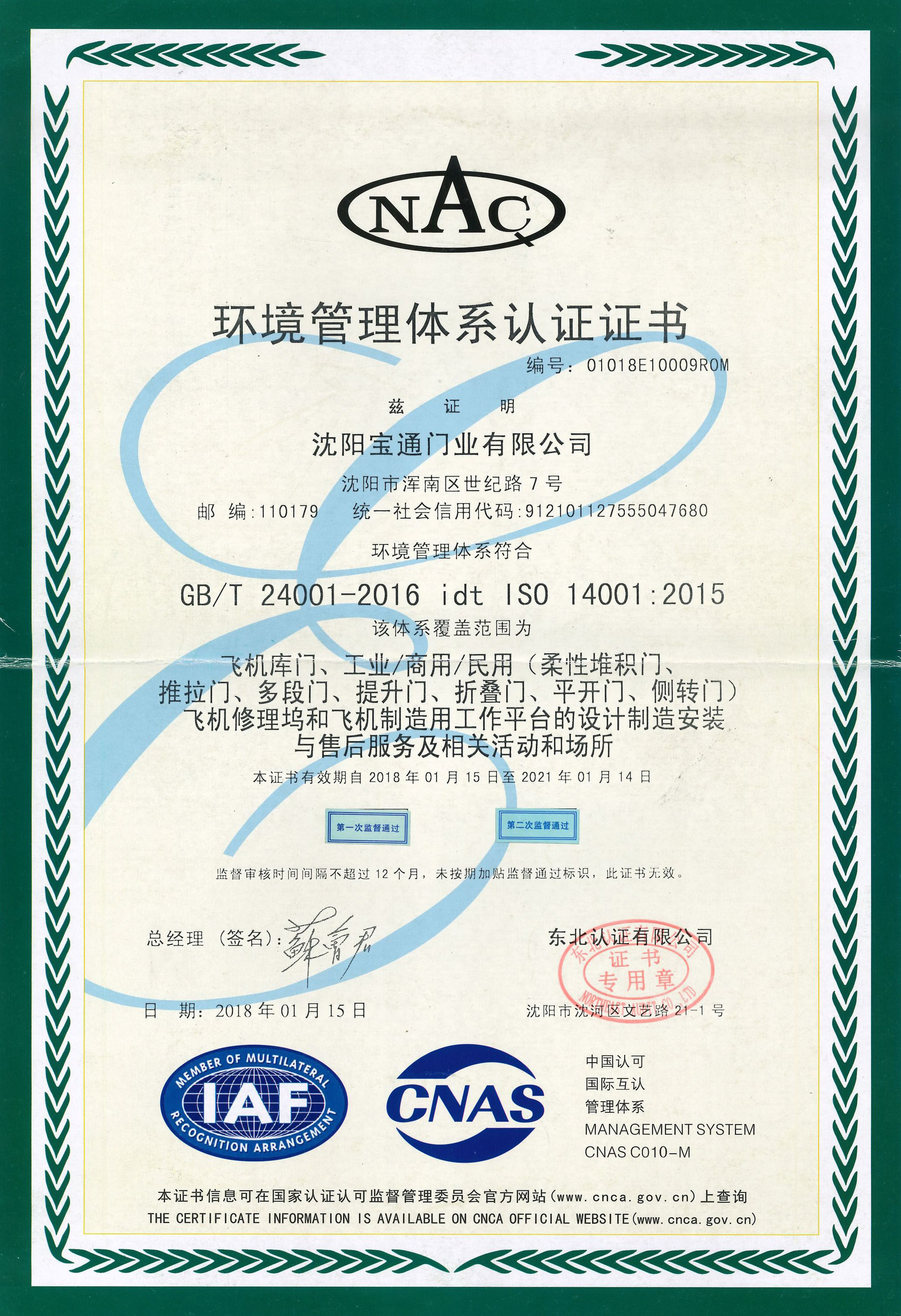 Certificate of Environmental Management System (Chinese)