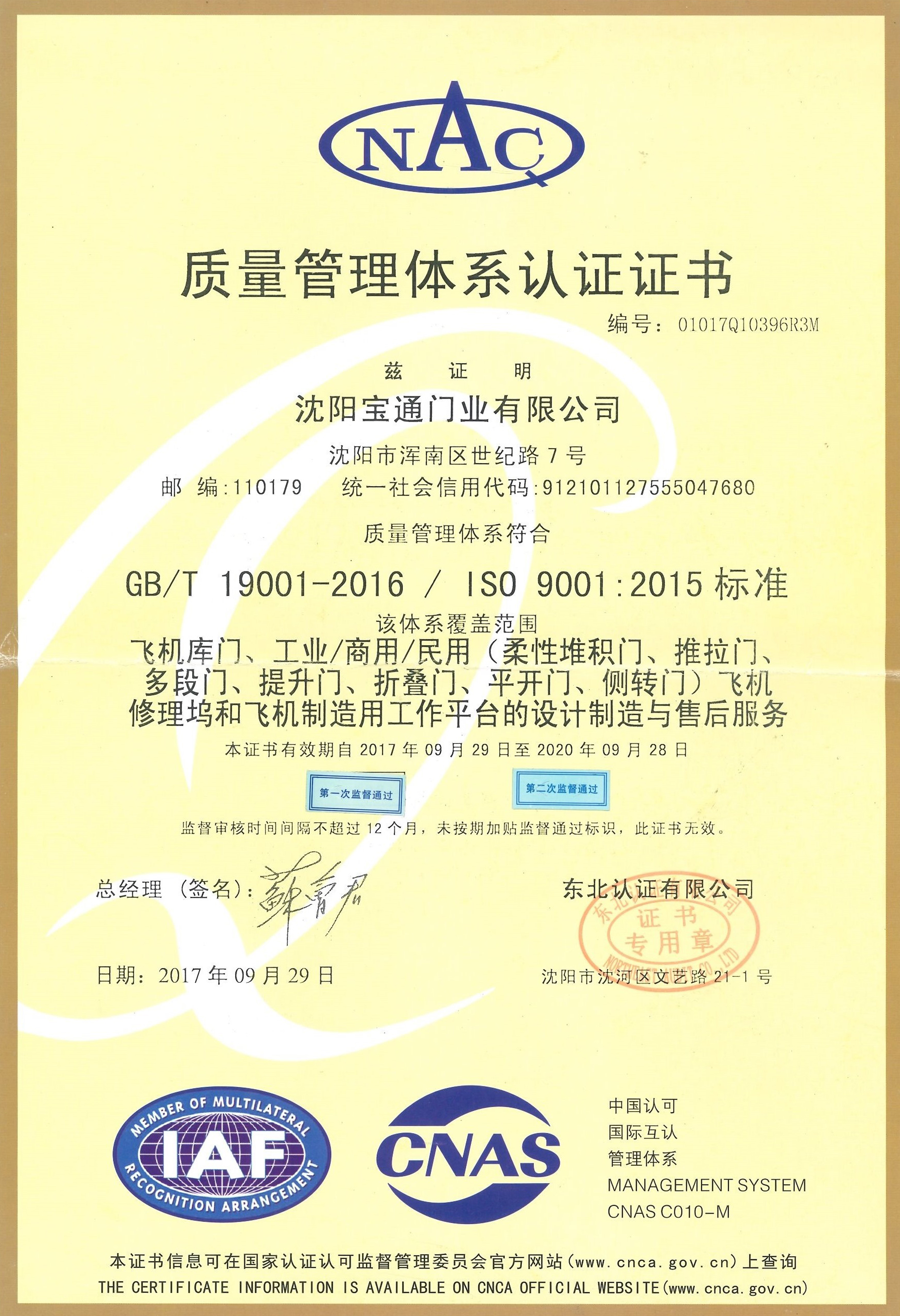 Certificate of Quality Management System (Chinese)