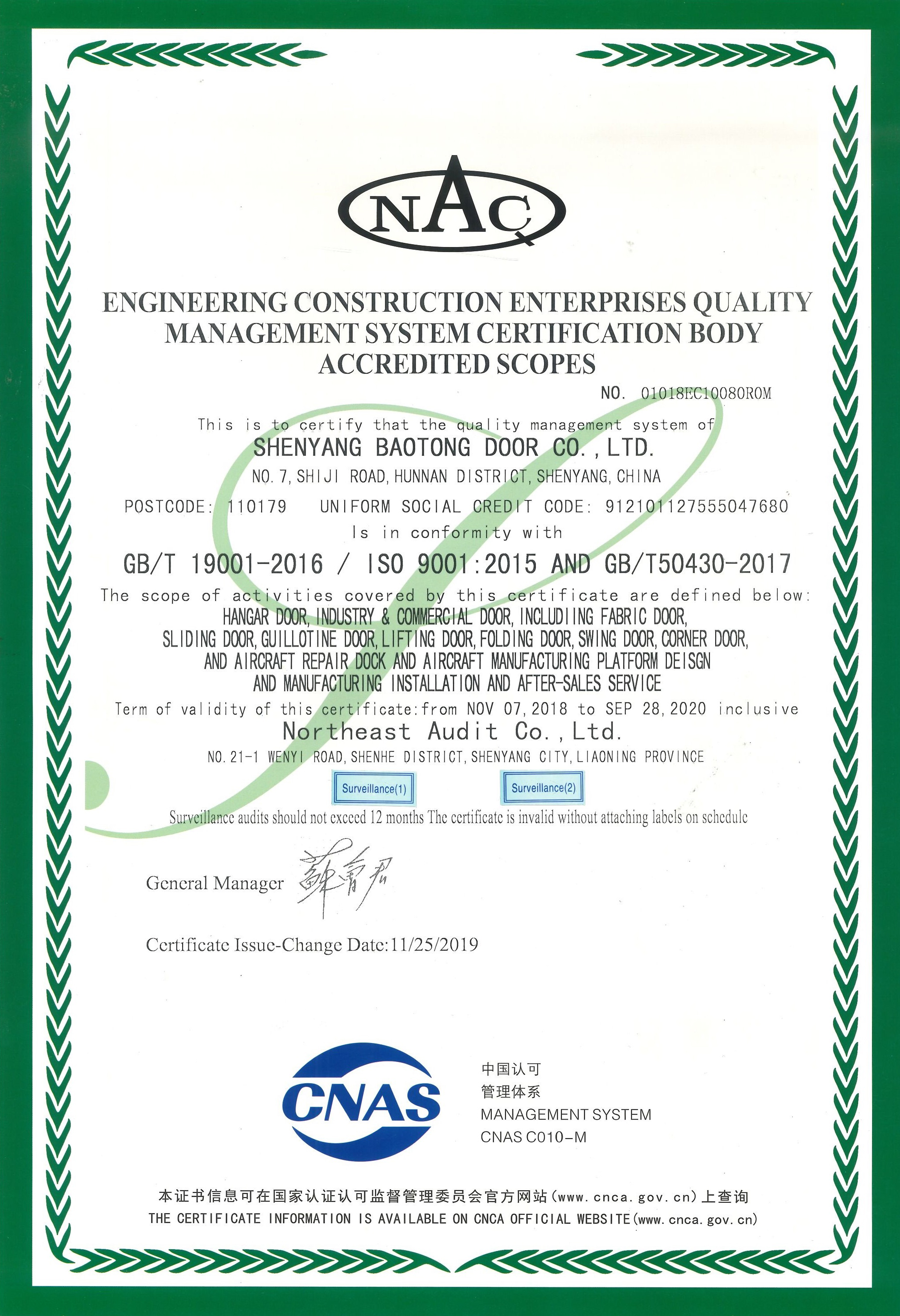 Certificate of Quality Management System for Engineering Construction Enterprises (English)