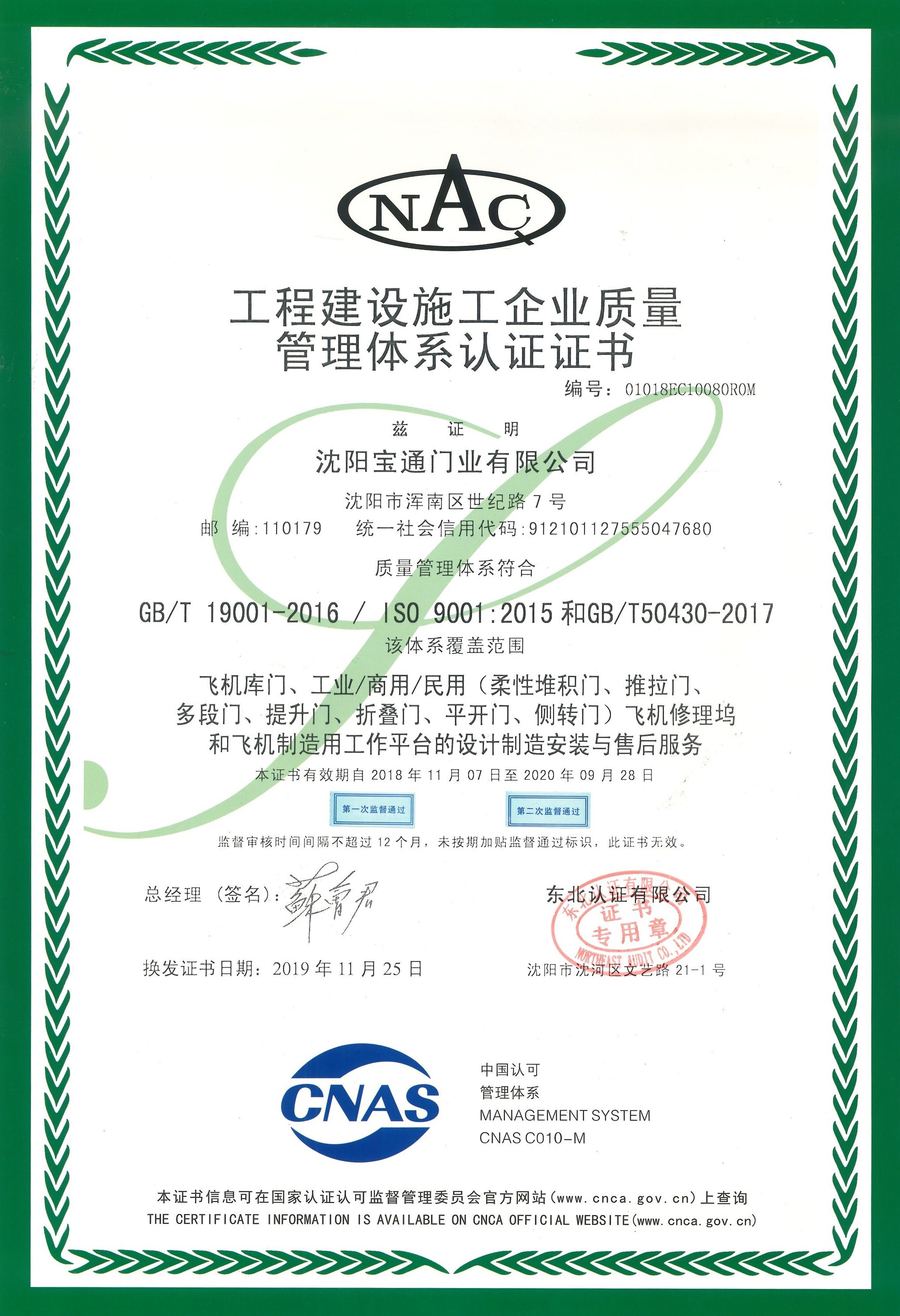 Certificate of Quality Management System for Engineering Construction Enterprise (Chinese)
